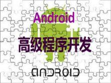 Android高級程序開發