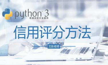 Python數據分析行業案例課程--信用評分方法