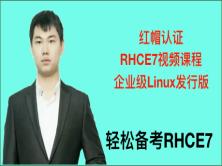 RHCE7視頻課程