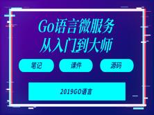 Go语言微服务从入门到大师【2019千锋】