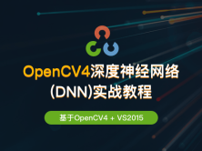 OpenCV4 深度神經網絡(DNN)實戰教程