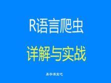 R語言爬蟲詳解與實戰
