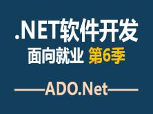 .NET軟件開發(全系列)-Ado.Net及數據庫高級