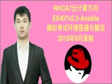 RHCA-EX407-v2.3滿分解法-Ansible模擬考試解法視頻課程QQ群號:79352413