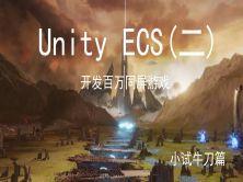 Unity ECS(二) 小試牛刀
