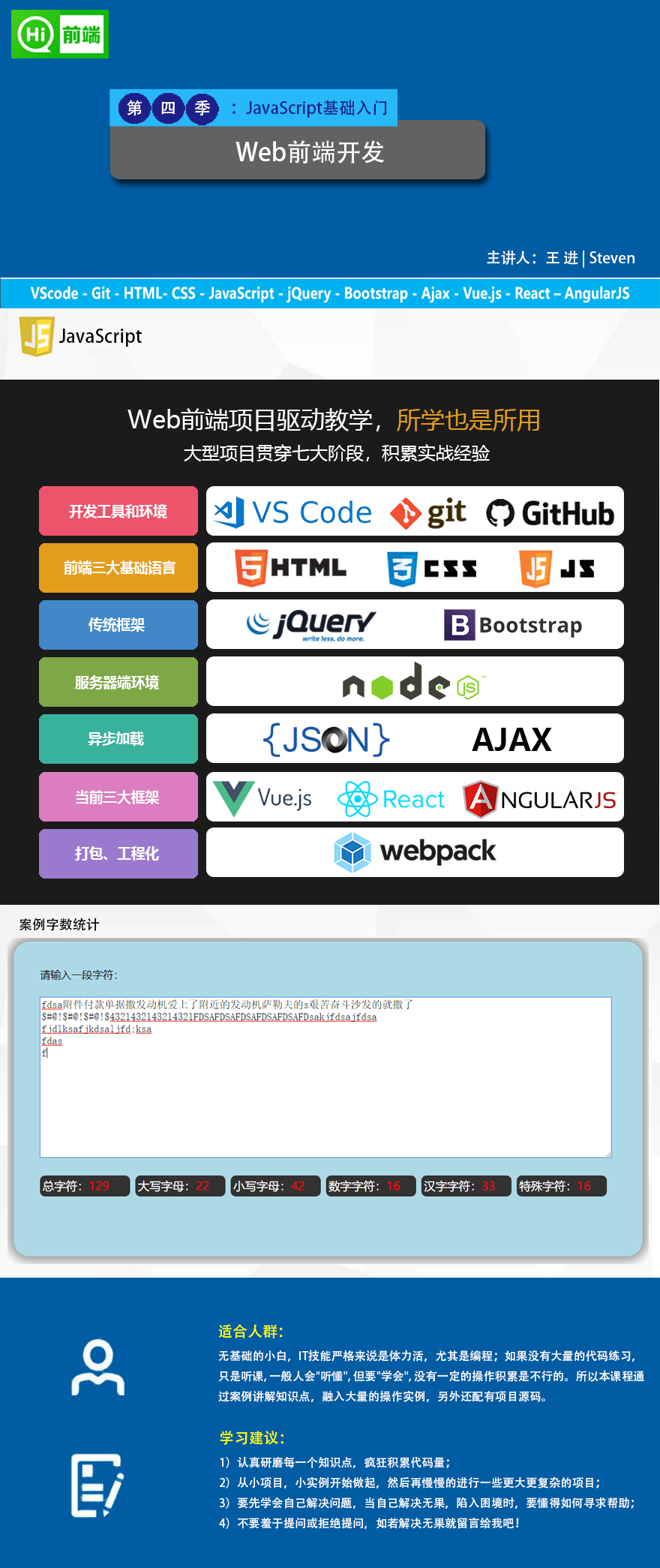 web开发课程介绍.png