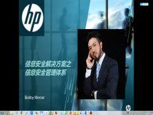 HPE惠普企業信息安全ISMS ISO27001體系架構解讀