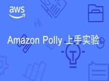 Amaon Polly 云計算 人工智能 文本轉語音服務