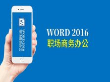 Word 2016職場商務辦公教程