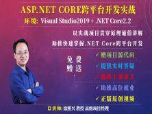 ASP.NET Core跨平臺開發實戰