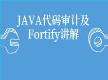 Java安全代碼審計介紹及掃描工具Fortify詳解