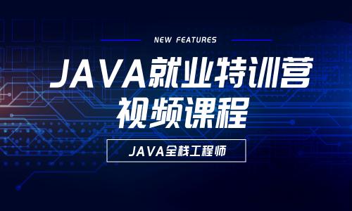 Java就業特訓營視頻課程