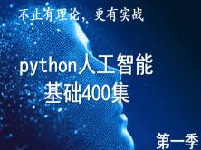 python人工智能基礎400集第一季