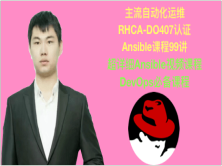 RHCA-DO407視頻課程-Ansible自動化運維視頻課程QQ群:793524131