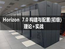 Horizon  7.0 構建與配置(初級)--(理論+實戰)