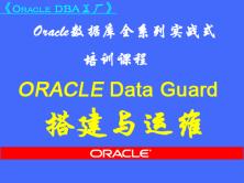 Oracle 高可用與容災工具 Data Guard 搭建與運維
