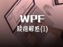 WPF疑難解惑(1)