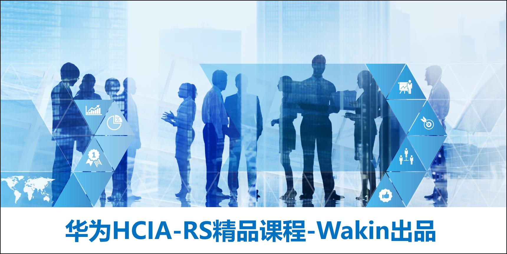 华为HCIA-RS精品课程.png