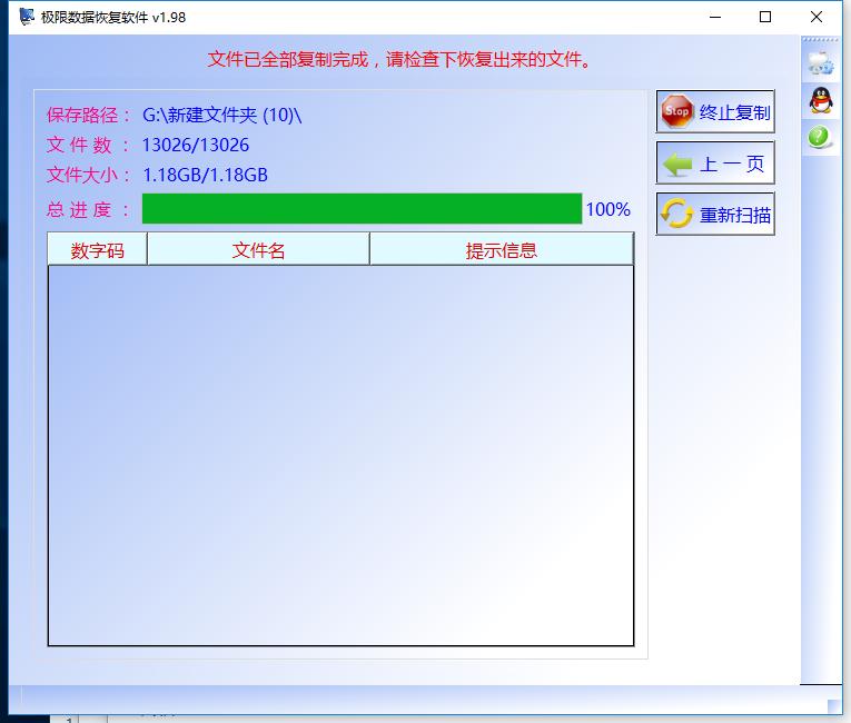 win10文件强制删除的文件恢复法子