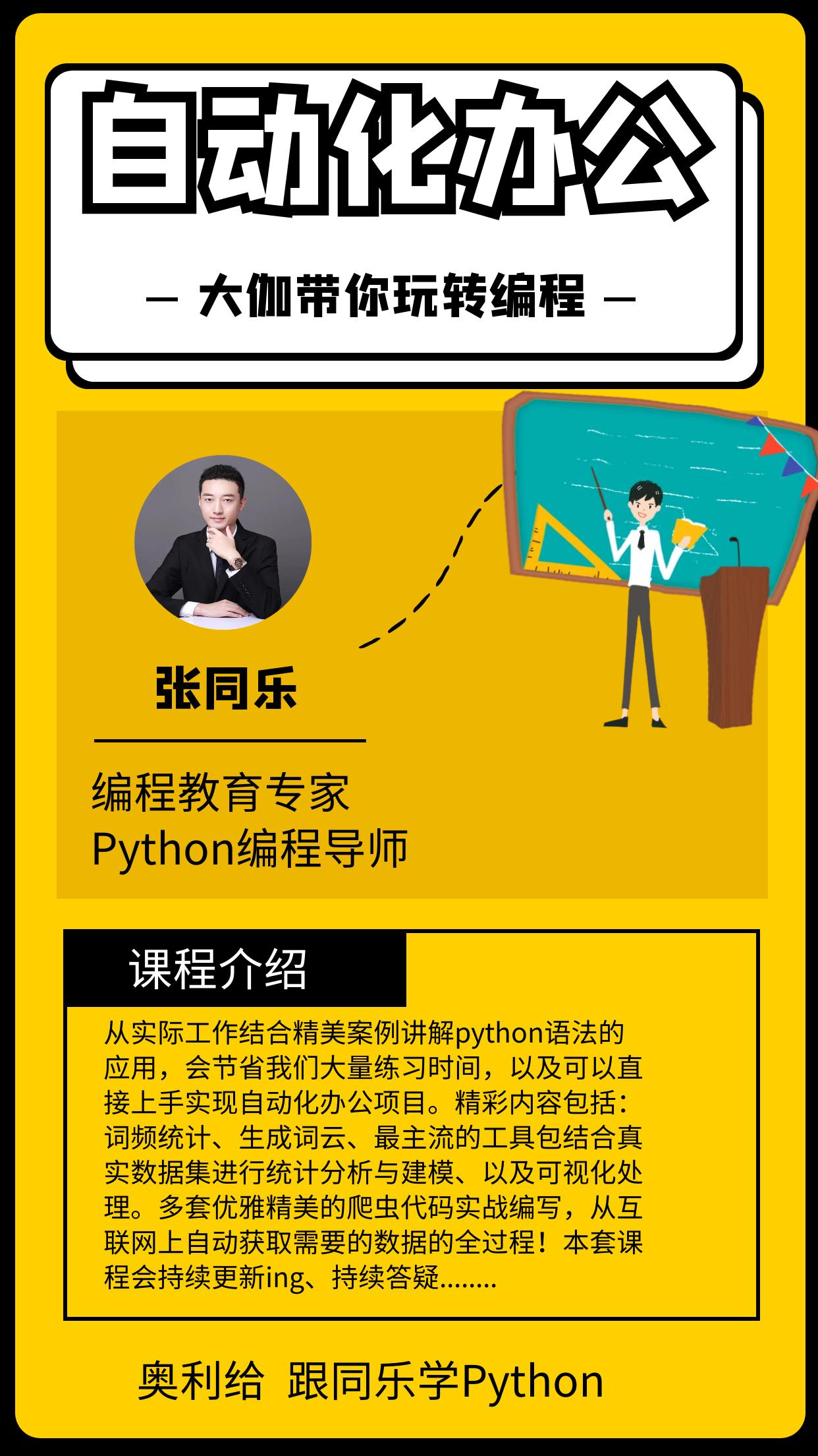 python介绍.png