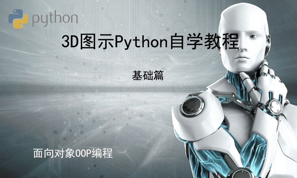 **_3D图示Python自学教程(1K_600)_基础篇_面向对象OOP.jpg
