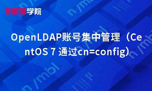 OpenLDAP賬號集中管理(CentOS 7 通過cn=config)