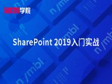 SharePoint 2019入門實戰