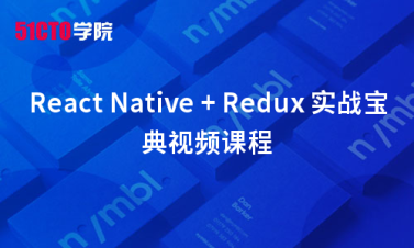 React Native + Redux 實戰寶典視頻課程