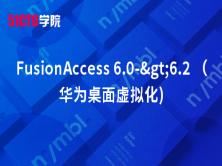 FusionAccess 6.0->6.2 (華為桌面虛擬化)