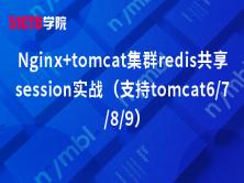 Nginx+tomcat集群redis共享session實戰(支持tomcat6/7/8/9)
