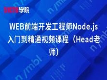 WEB前端開發工程師Node.js入門到精通視頻課程(Head老師)