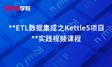 **ETL數據集成之Kettle5項目實踐視頻課程