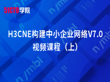 H3CNE構建中小企業網絡V7.0視頻課程(上)