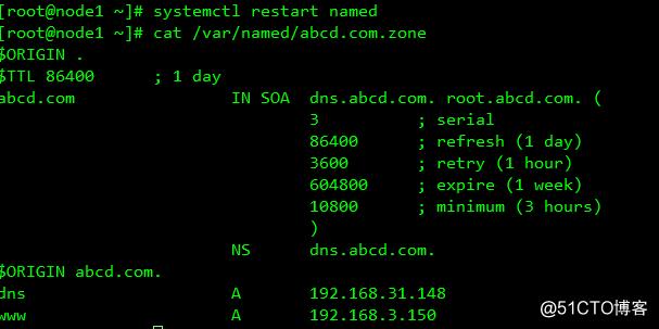 DNS安装及配置