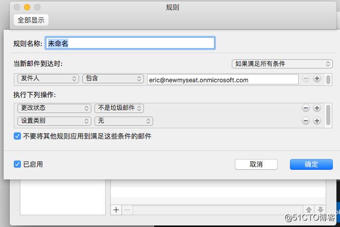 Office 365 On MacOS 系列——Outlook配置项
