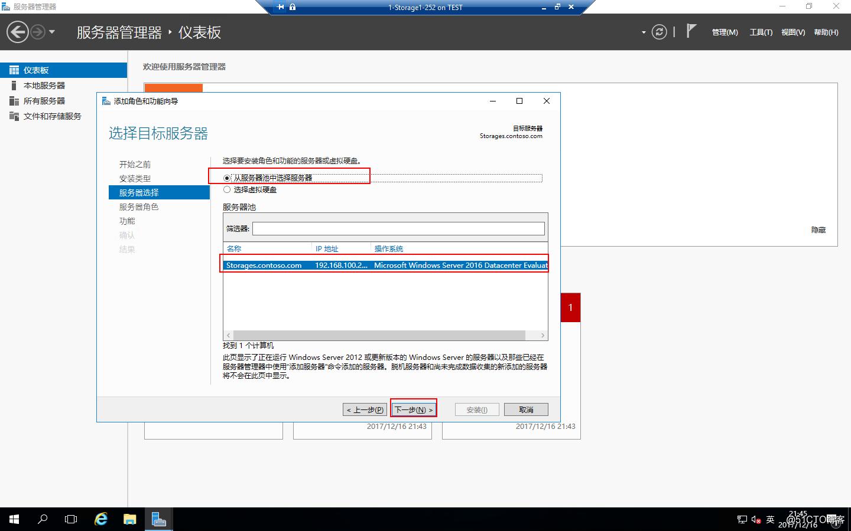 Windows Server 2016 存储池和ISCSI虚拟磁盘