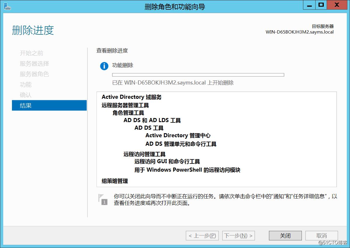 Windows Server 2012 AD安装配置及删除