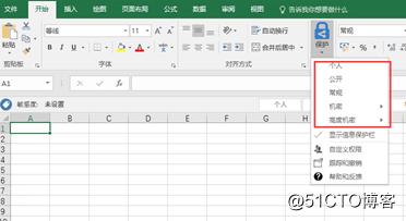 AIP(Azure 信息保护)之三:保护Office文件