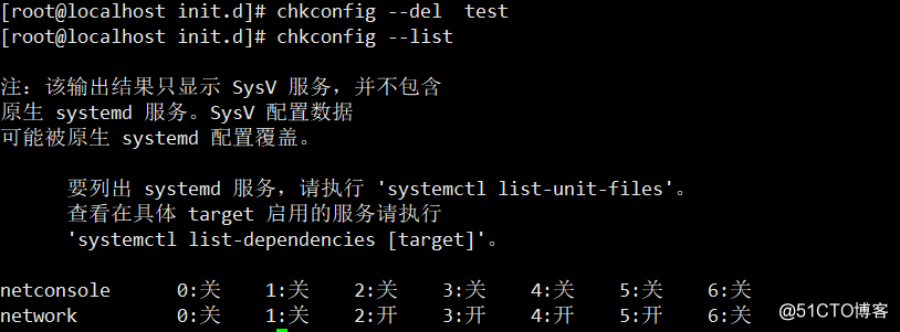 Linux系统管理初步(七)系统服务管理、chkconfig与systemd 编辑中