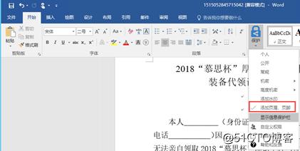 AIP(Azure 信息保护)之五:添加水印与页眉页脚
