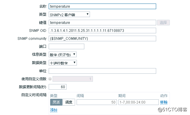 zabbix上华为交换机snmp OID查询温度信息配置-年轻人,少吐槽