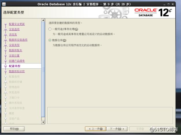 【Oracle】Oracle Database 12c Release 2安装多图详解