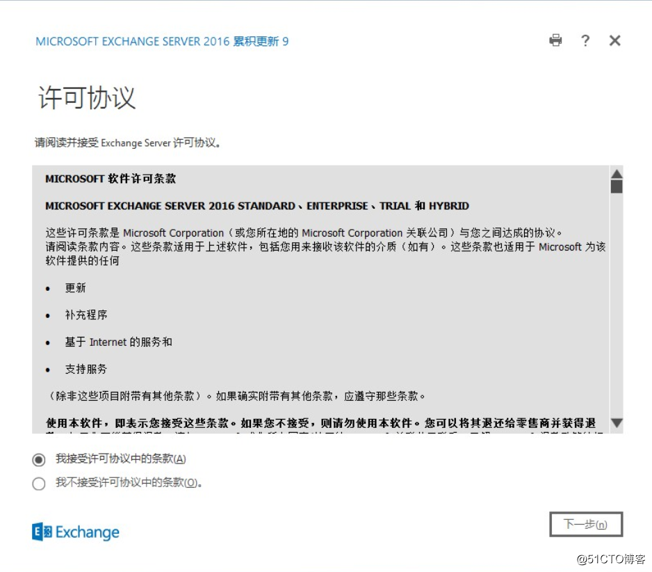 Exchange 2016部署实施案例篇-06.升级到最新CU补丁