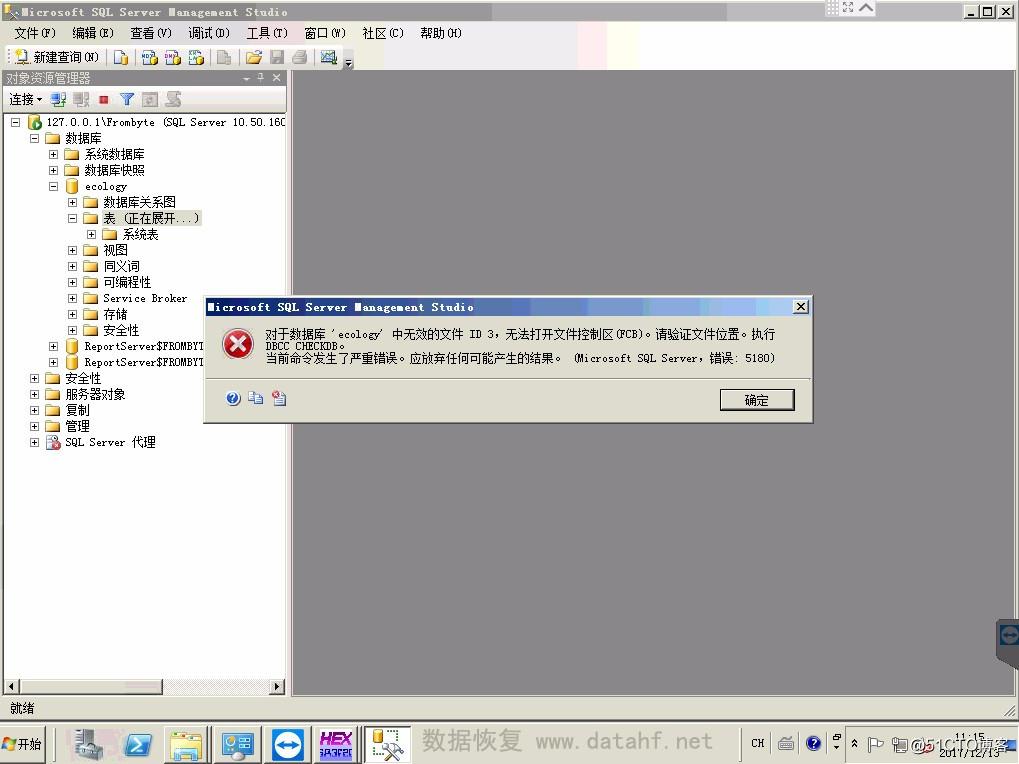 sql server数据库错误数据恢复-数据库数据恢复