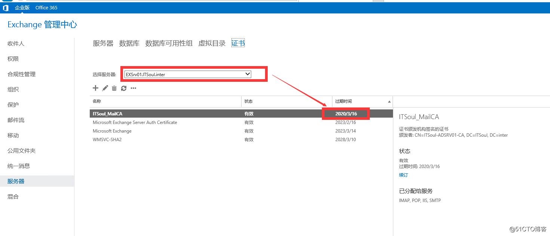 Exchange 2016部署实施案例篇-07.Exchange日常运维检查