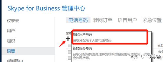 Office 365 之 Skype For Business电话功能试用