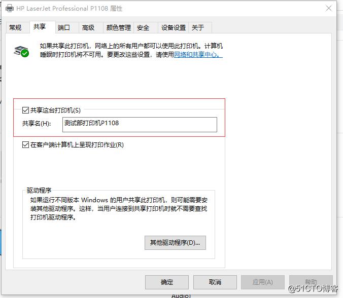 Windows10操作系统如何在局域网设置打印机共享