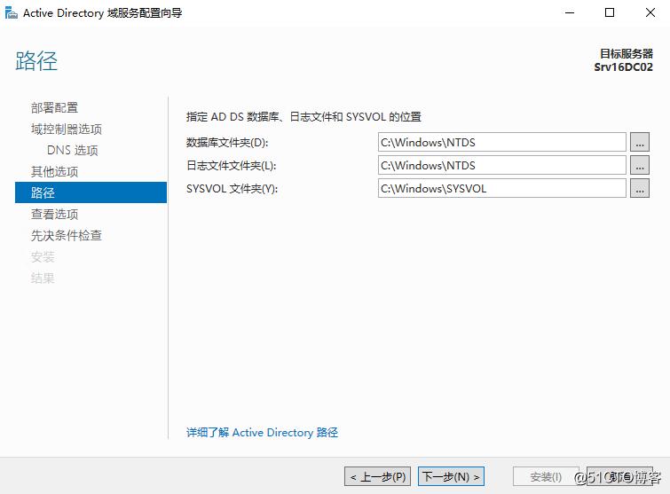 Windows Server 2016 辅助域控制器搭建(二)