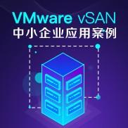 VMware vSAN中小企業應用案例